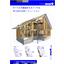 【資料】木質設計をカバーする3D CAD/CAMソリューション 製品画像