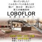 滑らずへたらない! 脅威の繊維床材『ロボフロアー』サンプル進呈中 製品画像
