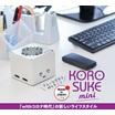 紫外線LED空間清浄機「KOROSUKE mini」 製品画像