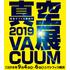 『VACUUM 2019真空展 』出展のご案内 製品画像