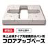 洗濯機防水パン用フロアアップベース『ベストレイ FUBシリーズ』 製品画像