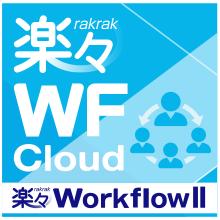 『楽々WorkflowII クラウドサービス』 製品画像