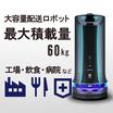 配膳・配送サービスロボット<HolaBot-ホラボット> 製品画像