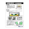 【資料】自然電位測定法 ~RC造の鉄筋腐食調査~ 製品画像