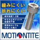 『緩み防止ボルト』 ※ボルトのダウンサイジングで軽量化を実現 製品画像
