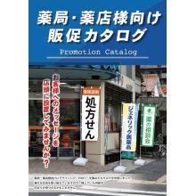『薬局・薬店様向け販促カタログ』 製品画像