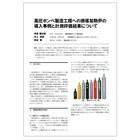 【資料】高圧ボンベ製造工程への誘導加熱炉の導入事例と計測評価結果 製品画像