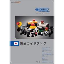 【SCHLEGEL社製】製品ガイドブック 製品画像