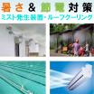 """""""暑さ対策、節電対策"""" ミスト発生装置&ルーフクーリングシステム 製品画像"""