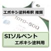 『SIソルベント:エポキシ塗料用』希釈用シンナーとしても使用可 製品画像