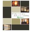 【無料進呈】デコレーションストーンパネルの総合カタログ 製品画像