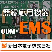 無線応用機器の設計・製造・修理『ODM・EMS受託サービス』 製品画像