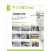 【マンション向け】建材製品一覧 製品画像