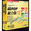 ソフトウェア『瞬簡PDF 統合12』 製品画像