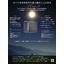 至高のリン酸鉄リチウムイオン蓄電池 AC200P 製品画像