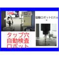 【Elfin動画】協働ロボットでタップ穴検査しませんか? 製品画像