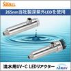 流水用UV-C LEDリアクター(AlNUV_Aqua) 製品画像
