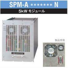 SPMシリーズ5kWモジュール【新製品】 製品画像