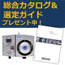真空ポンプ「総合カタログ&ポンプ選定ガイド」プレゼント! 製品画像