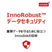 InnoRobustデータセキュリティ 製品画像