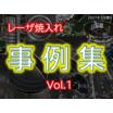 『レーザ焼入れ事例集 Vol.1』 製品画像