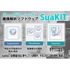 ディープラーニングソフトウェア『SuaKIT』 製品画像