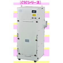 【低価格】イオラス集塵機『CSC/CSAシリーズ』 製品画像