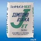 超速硬セメント ジェットセメントNEXT 製品画像