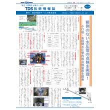 技術情報誌No.19 前例のない水圧管の点検を実現! 製品画像
