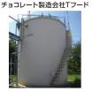 【バイオアルシー導入事例】チョコレート製造会社Tフード 製品画像