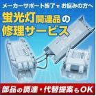 『蛍光灯関連品の修理・代替提案』 製品画像