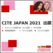 【CITE JAPAN2021 出展】話題の化粧品原料をご紹介! 製品画像