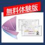 【無料体験ソフト配布中!】業務自動化システム RPAデザイナー 製品画像