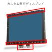 防衛向け堅牢ディスプレイのカスタム提案【5-43インチ】 製品画像