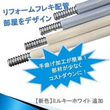 部屋をデザインする配管!屋内・屋外兼用『リフォームフレキ配管』 製品画像