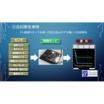 【マイコン開発】温度や加速度などのセンサーを8種類使ったデモ機 製品画像