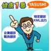 ミニ健診システム『健康一番YASUSHI』健診業務支援システム 製品画像