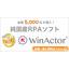 RPA『WinActor』☆中小から中堅企業への導入が得意です☆ 製品画像