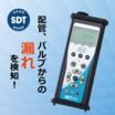 【適用事例進呈中】 超音波で設備異常や消耗状態、気密性を検査 製品画像