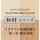 突板化粧板・カラートーンオーダーシステム【和材シリーズ】新登場! 製品画像