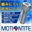 緩まず、焼き付き(かじり)防止を実現する「緩み防止ボルト・ねじ」 製品画像