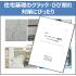 住宅基礎の補修塗装材『FUTURE COAT基礎用』技術資料進呈 製品画像