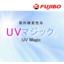 紫外線変色糸 UV Magic (UVマジック) 製品画像
