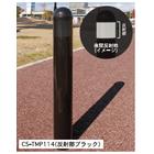 【歩道用防護柵】カーストップ 製品画像