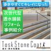 透水・排水性舗装材~Toskストーン・コート~ 施工事例紹介 製品画像