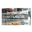 無線調光システム『Smart LEDZ』 製品画像