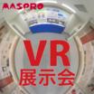 【VR展示会開催中!】LoRaシステムはじめ多数製品をご紹介! 製品画像
