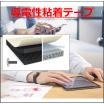 導電性粘着テープ 接地・静電対策に!【片面/両面タイプ】 製品画像