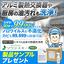 アルミ材質、エアコン洗浄可!強アルカリ洗浄剤!ソウジスキーPRO 製品画像