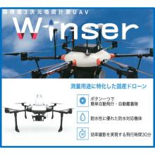 【おすすめドローン計測!】高精度3次元UAV『Winser』 製品画像
